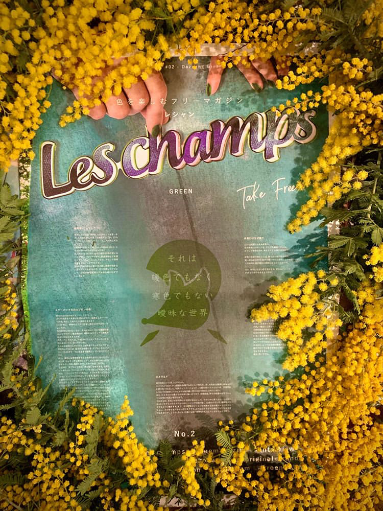 Les champsコンセプト